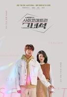 """""""Saikometeuri Geunyeoseok"""" - South Korean Movie Poster (xs thumbnail)"""