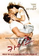 Kites - South Korean Movie Poster (xs thumbnail)