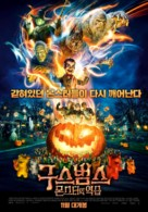 Goosebumps 2: Haunted Halloween - South Korean Movie Poster (xs thumbnail)