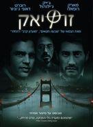 Zodiac - Israeli DVD cover (xs thumbnail)