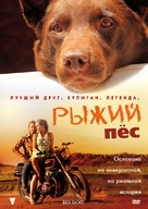 Red Dog - Russian DVD cover (xs thumbnail)