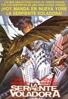 Q - Spanish Movie Poster (xs thumbnail)
