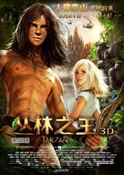 Tarzan - Chinese Movie Poster (xs thumbnail)