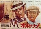 Borsalino - Japanese Movie Poster (xs thumbnail)