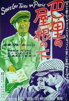 Sous les toits de Paris - Japanese Movie Poster (xs thumbnail)