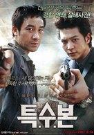 Teuk-soo-bon - South Korean Movie Poster (xs thumbnail)