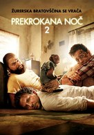 The Hangover Part II - Slovenian Movie Poster (xs thumbnail)