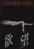 A Dangerous Woman - Japanese Movie Poster (xs thumbnail)