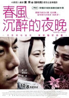 Spring Fever - Taiwanese Movie Poster (xs thumbnail)
