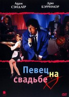 The Wedding Singer - Russian DVD cover (xs thumbnail)