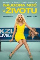 Walk of Shame - Serbian Movie Poster (xs thumbnail)