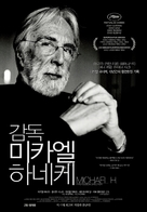 Michael Haneke - Porträt eines Film-Handwerkers - South Korean Movie Poster (xs thumbnail)