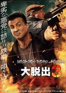 Escape Plan: The Extractors - Japanese Movie Poster (xs thumbnail)