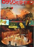 Roselyne et les lions - Japanese Movie Poster (xs thumbnail)