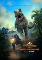 """Jurassic World: Camp Cretaceous"" - Russian Movie Poster (xs thumbnail)"