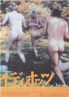 Idioterne - Japanese Movie Poster (xs thumbnail)