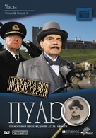 """Poirot"" - Russian Movie Cover (xs thumbnail)"