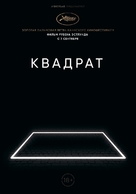 The Square - Russian Movie Poster (xs thumbnail)