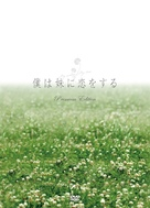 Boku wa imouto ni koi wo suru - Japanese Movie Cover (xs thumbnail)