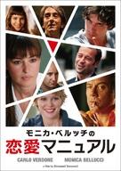 Manuale d'amore 2 (Capitoli successivi) - Japanese Movie Cover (xs thumbnail)