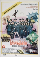 Police Academy - Thai Movie Poster (xs thumbnail)