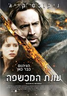 Season of the Witch - Israeli Movie Poster (xs thumbnail)