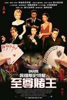 Shade - Taiwanese Movie Poster (xs thumbnail)