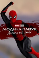 Spider-Man: Far From Home - Ukrainian Movie Cover (xs thumbnail)