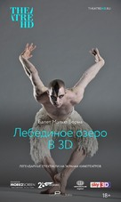Swan Lake - Russian Movie Poster (xs thumbnail)