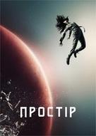 """The Expanse"" - Ukrainian Movie Cover (xs thumbnail)"