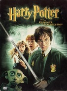 Harry Potter and the Chamber of Secrets - German Movie Cover (xs thumbnail)
