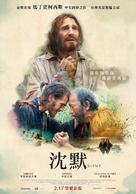 Silence - Taiwanese Movie Poster (xs thumbnail)