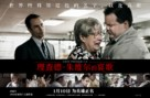 Richard Jewell - Chinese Movie Poster (xs thumbnail)