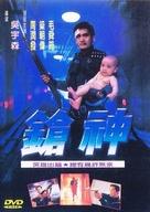 Lat sau san taam - Chinese DVD cover (xs thumbnail)