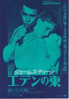 East of Eden - Japanese Movie Poster (xs thumbnail)