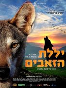 A Tale of a Wolf - Israeli Movie Poster (xs thumbnail)