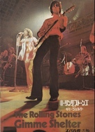 Gimme Shelter - Japanese Movie Poster (xs thumbnail)