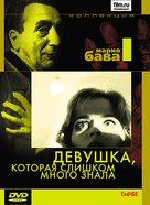 La ragazza che sapeva troppo - Russian Movie Cover (xs thumbnail)