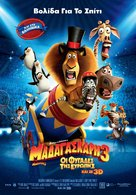 Madagascar 3: Europe's Most Wanted - Greek Movie Poster (xs thumbnail)