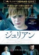 Jusqu'à la garde - Japanese Movie Poster (xs thumbnail)