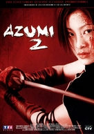 Azumi 2 - French DVD movie cover (xs thumbnail)
