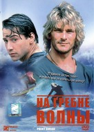 Point Break - Russian DVD cover (xs thumbnail)