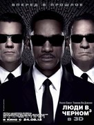 Men in Black 3 - Russian Movie Poster (xs thumbnail)