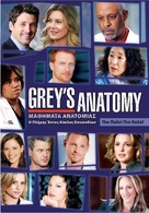 """Grey's Anatomy"" - Greek DVD movie cover (xs thumbnail)"