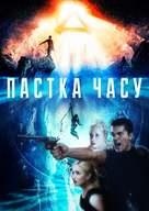 Time Trap - Ukrainian Movie Cover (xs thumbnail)