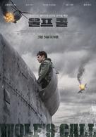 Le chant du loup - South Korean Movie Poster (xs thumbnail)