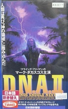DNA - Japanese Movie Cover (xs thumbnail)