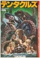 Tentacoli - Japanese Movie Poster (xs thumbnail)