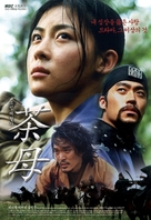 """Damo"" - South Korean Movie Poster (xs thumbnail)"