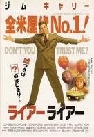 Liar Liar - Japanese Movie Poster (xs thumbnail)